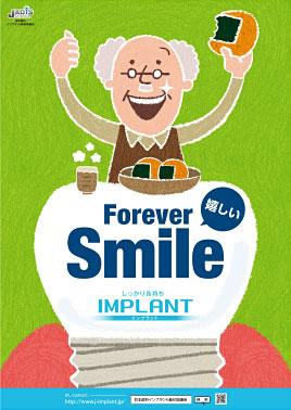 栗林 厚 様(東京都)「Smile(シリーズ)(しっかりと固定された)インプラントの食卓で、食事をする笑顔の人々。」