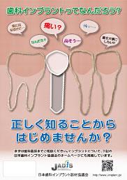 小澤 真 様(東京都)「歯科インプラントってなんだろう?」