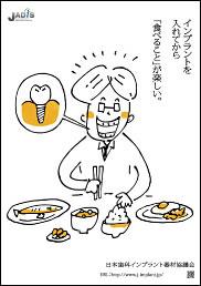 門田 和之 様(富山県)「「食べること」が楽しい。」