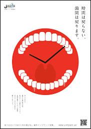 菊池 和広 様(北海道)「時間は戻らない。歯間は戻ります。」