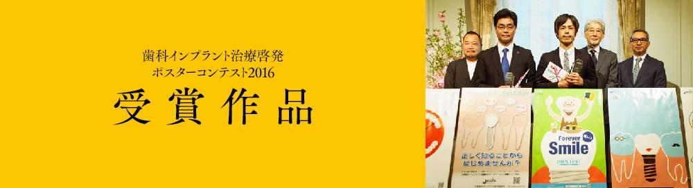 歯科インプラント治療啓発ポスターコンテスト2016受賞作品