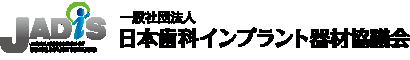 日本歯科インプラント器材協議会
