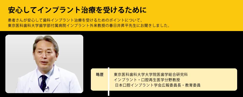 春日井先生